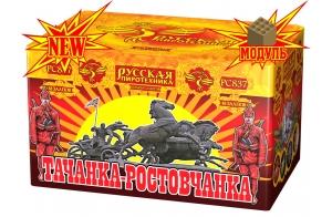 """Тачанка-Ростовчанка"""